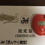 certificate and timer