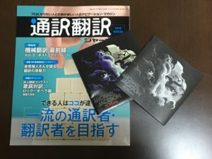 tsuhon journal and michael